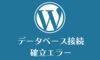 WordPressドメイン変更でデータベース接続確立エラー原因と対処法